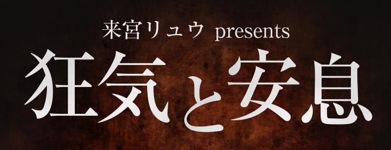 来宮リュウ  10/22 神楽坂 神楽音ライブチケット