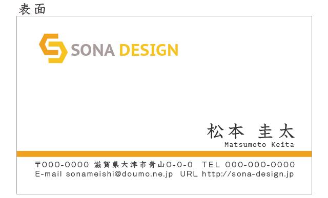 ビジネス片面名刺・オレンジ 004 100枚