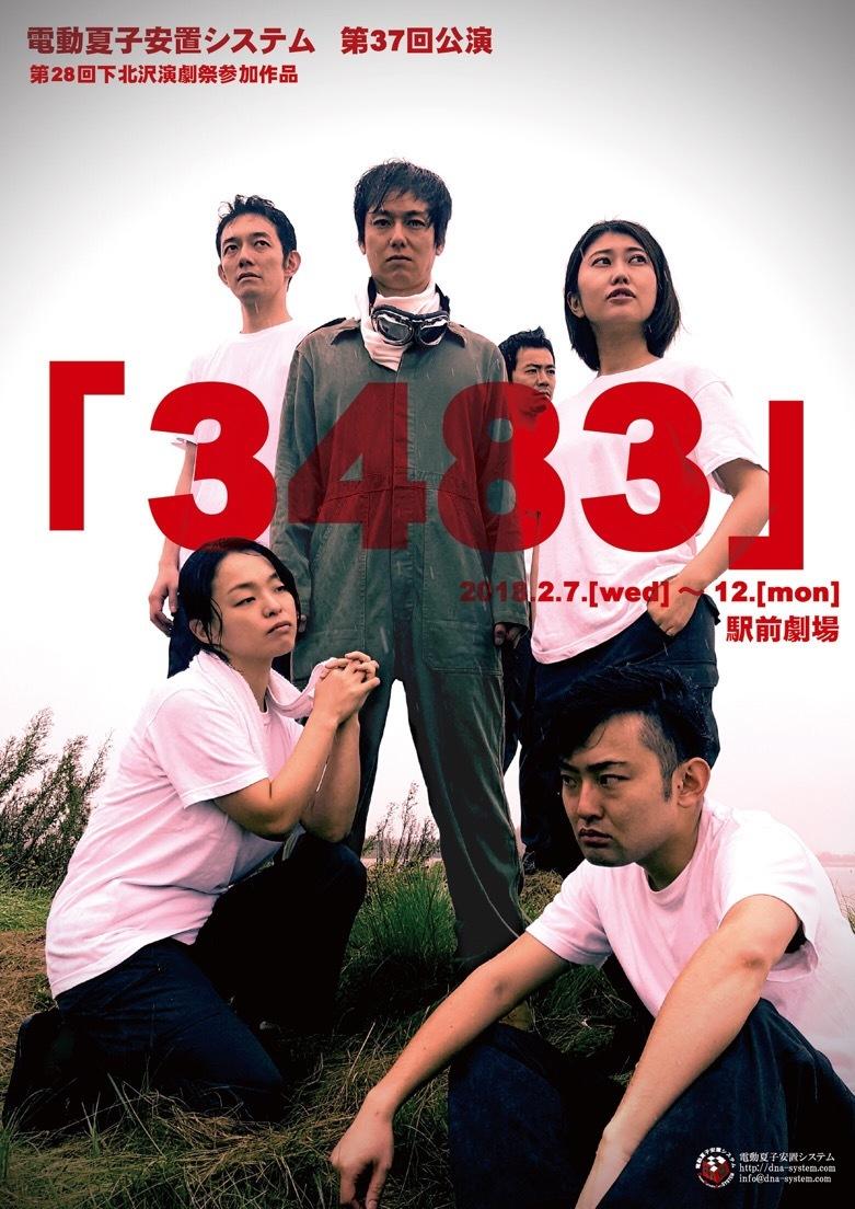 DVD 第37回公演『3483』