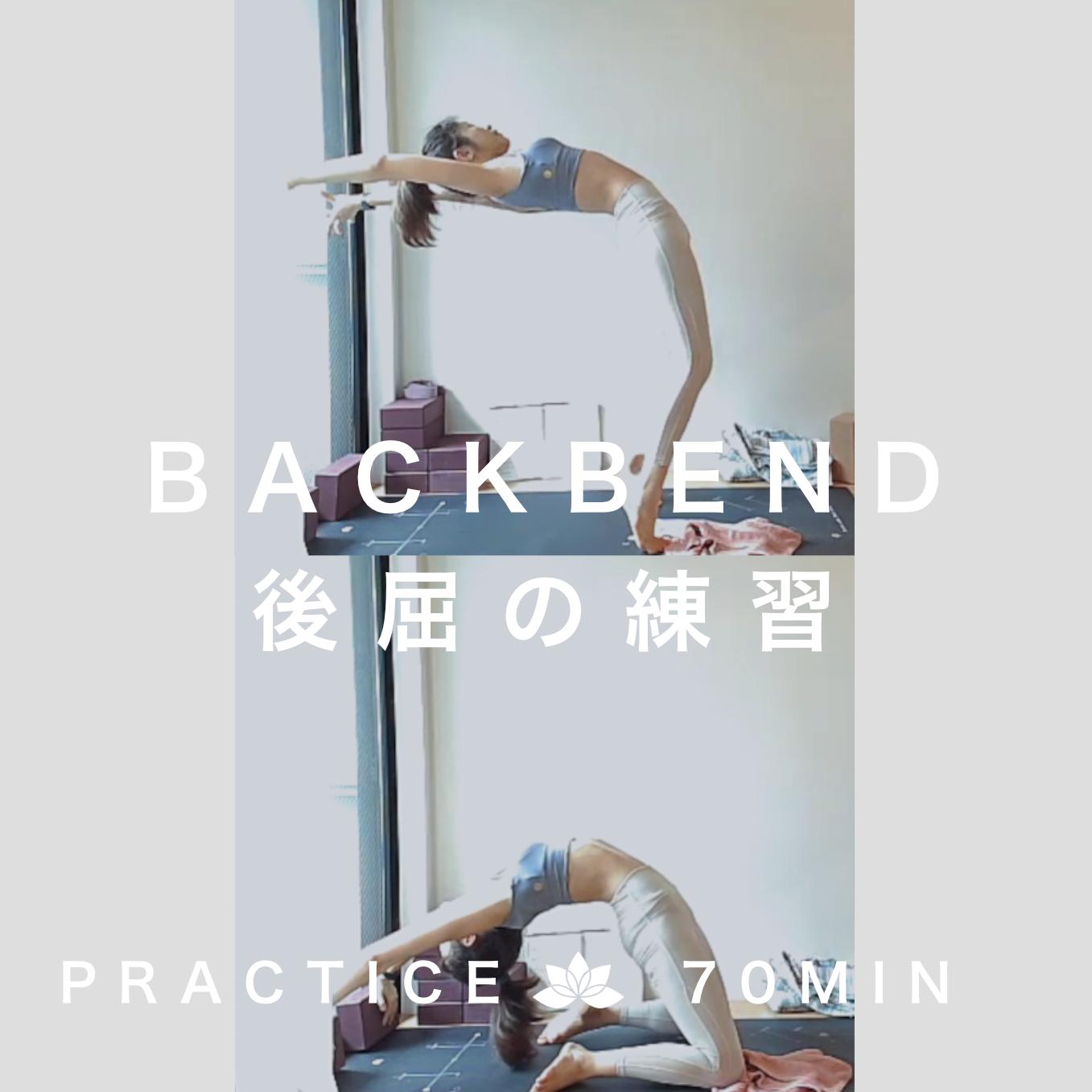 後屈・70分クラス【 プラクティスシリーズ - ② 】