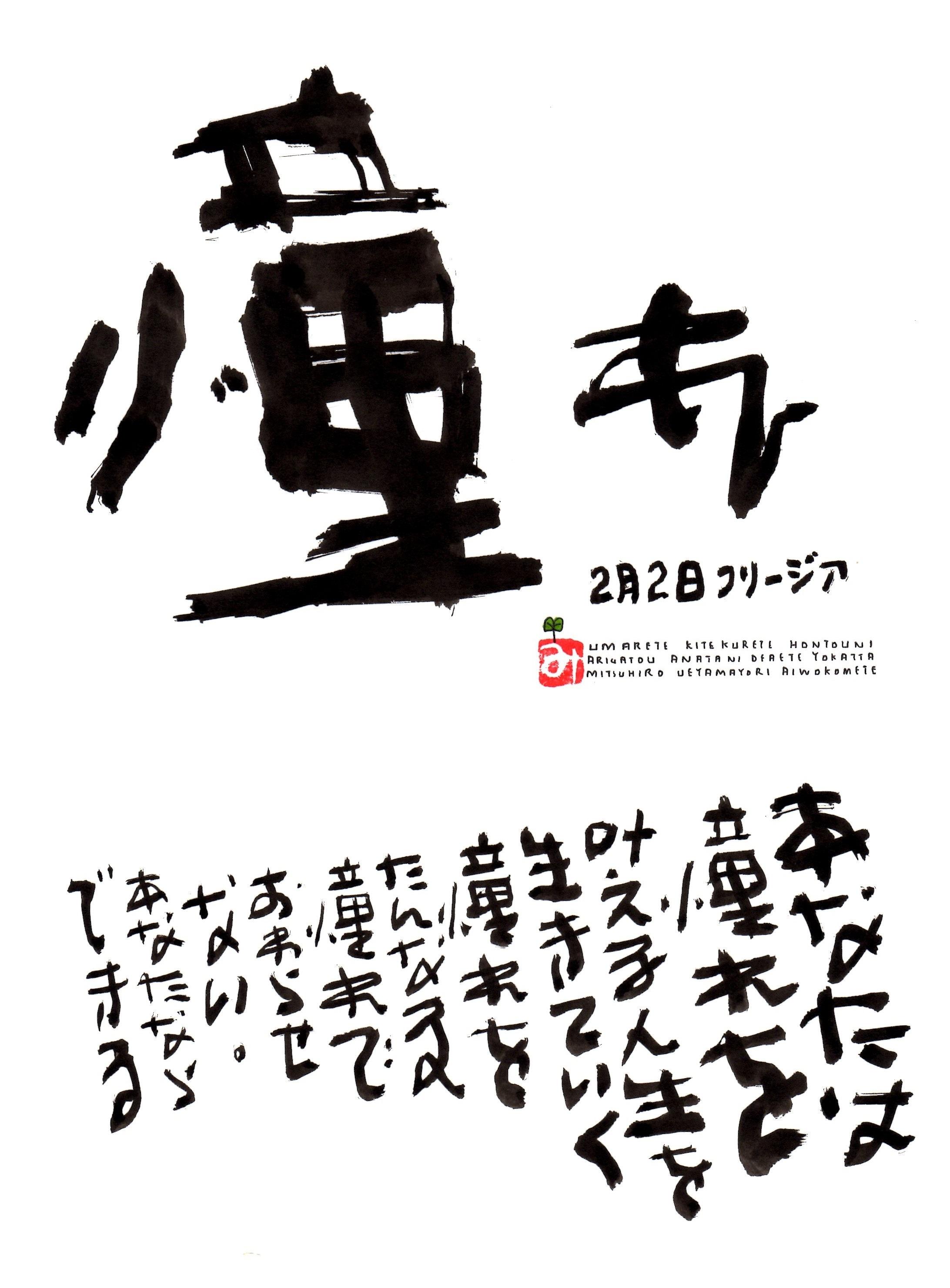 2月2日 誕生日ポストカード【憧れ】longing