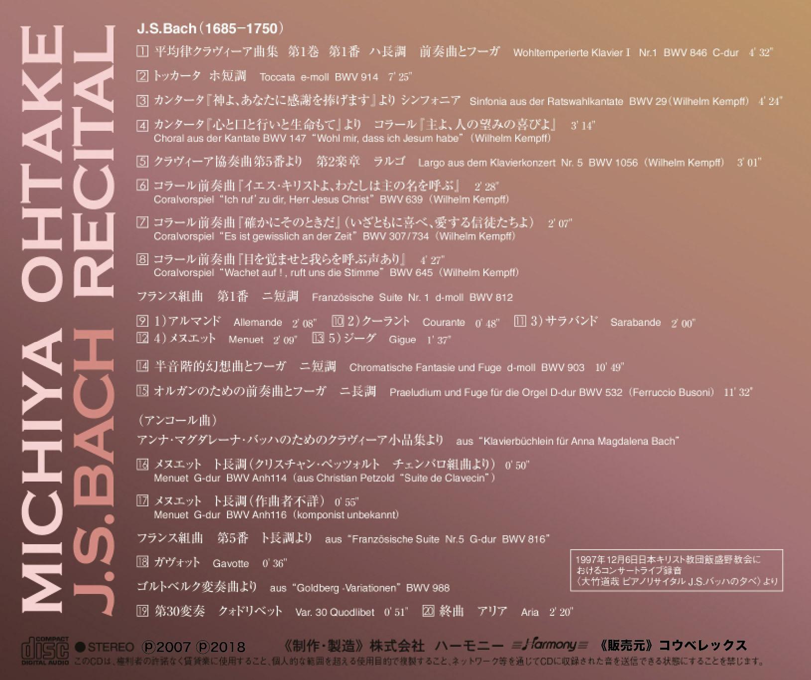 大竹道哉J.S. バッハ ピアノリサイタル 1997年ライブ録音