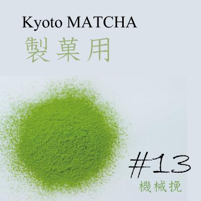卸価格販売!製菓加工用・茶会のお抹茶に!謹製京都宇治抹茶13号(製菓加工用)100g