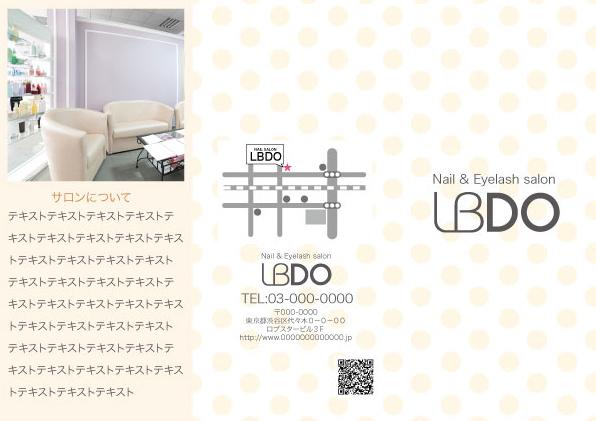【FL005DEC】3つ折りリーフレット ドット エクリュ 500枚
