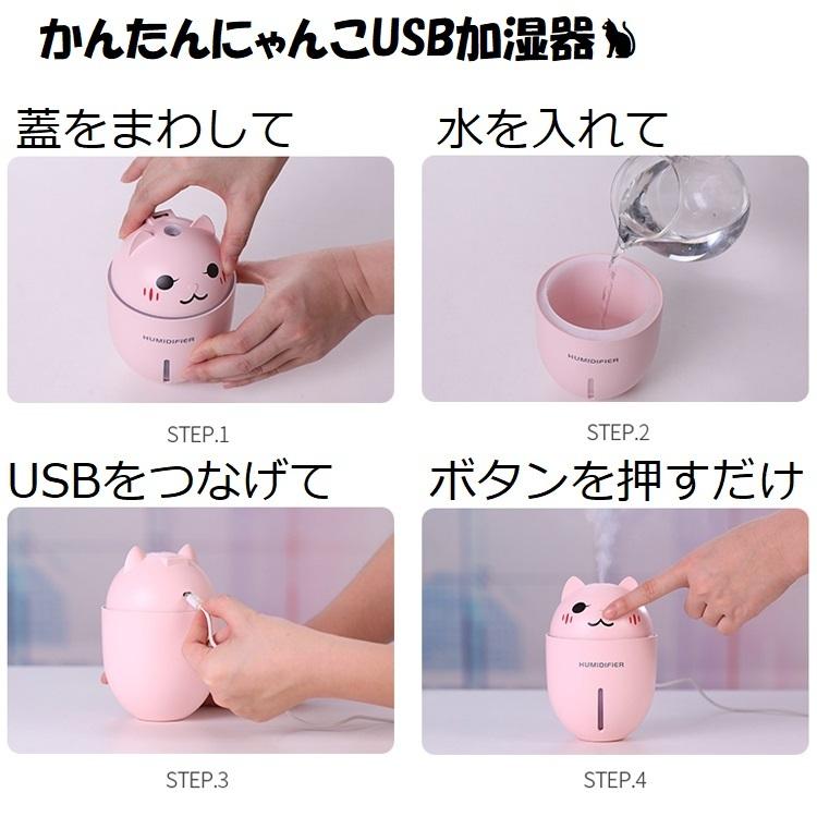 Cat+USB!!! かわいいにゃんこ 3in1 USB加湿器+USBファン+USBLEDライト ※ホワイトのみ