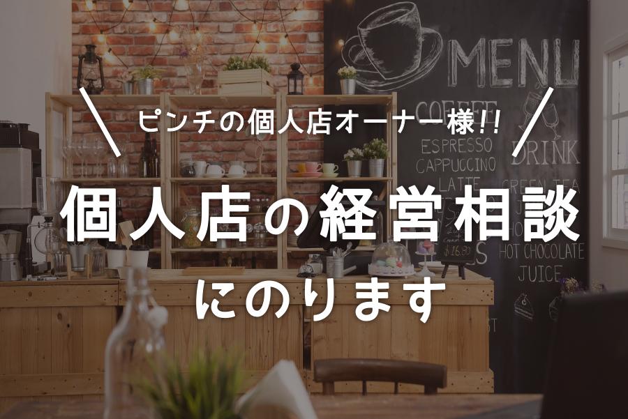 元カフェ経営者がピンチの個人店の経営相談にのります!