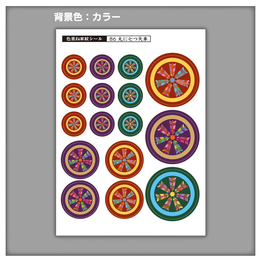 家紋ステッカー 丸に七つ矢車 | 5枚セット《送料無料》 子供 初節句 カラフル&かわいい 家紋ステッカー