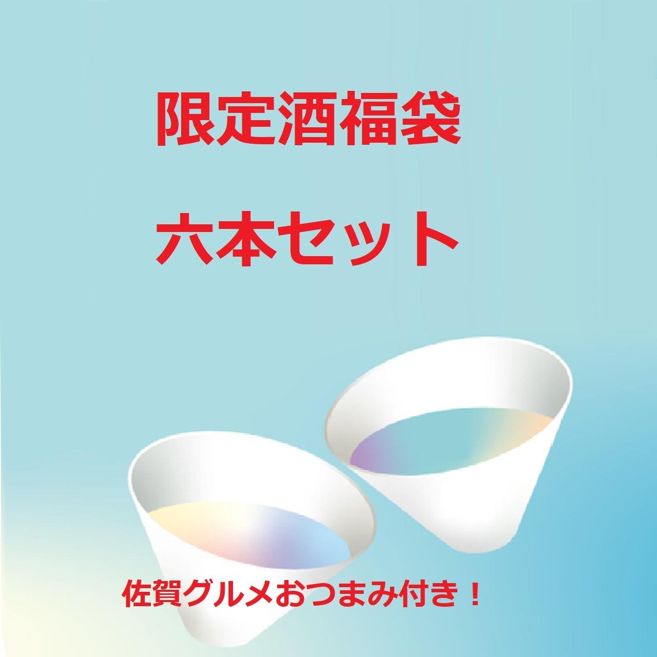 OPEN SAGASAKE6本セット