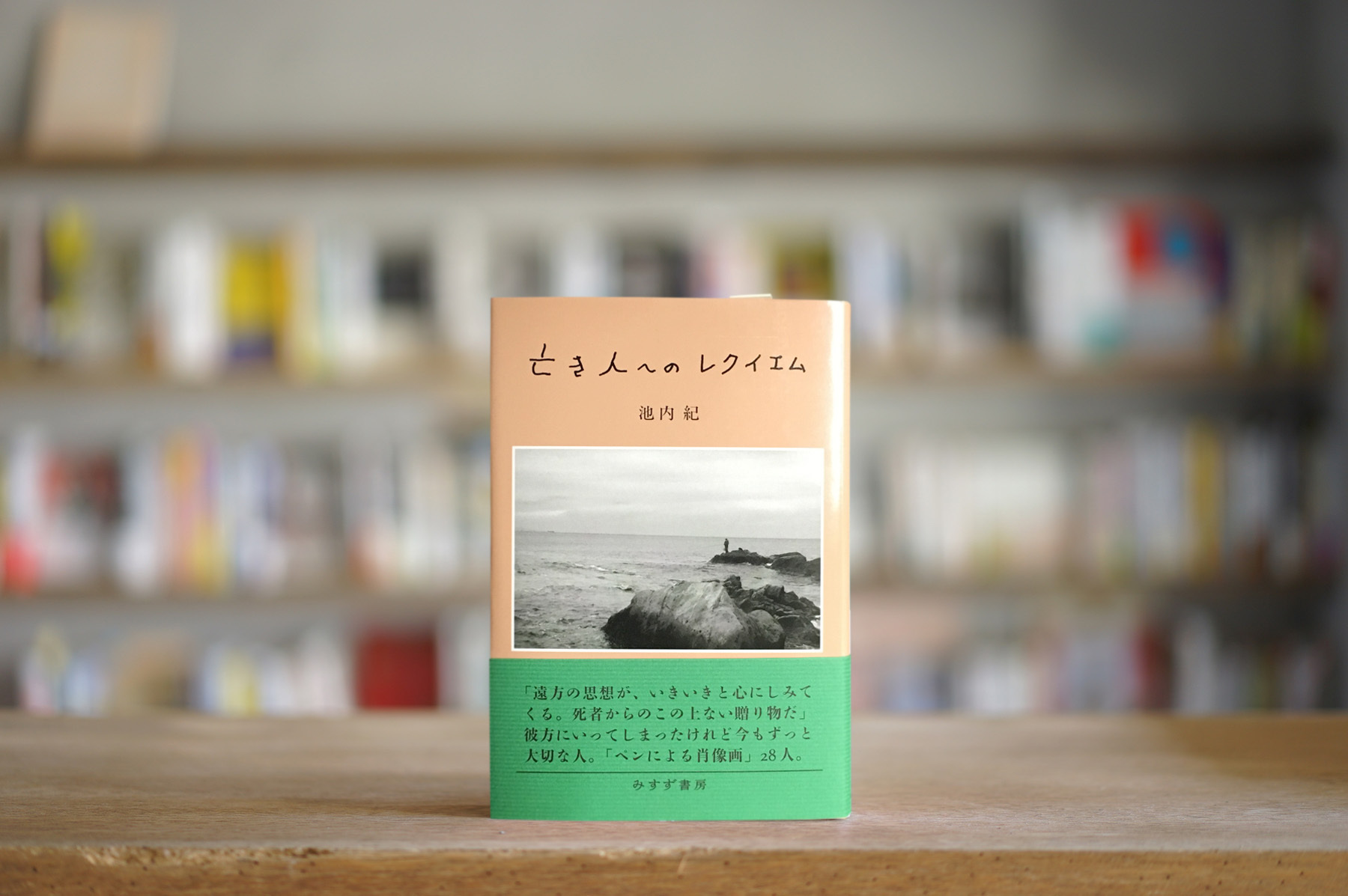 池内紀 『亡き人へのレクイエム』 (みすず書房、2016)