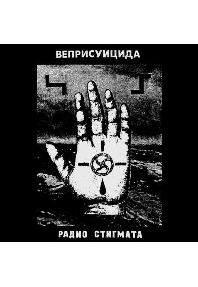 VEPRISUICIDA - Radio Stigmata  CD - 画像1