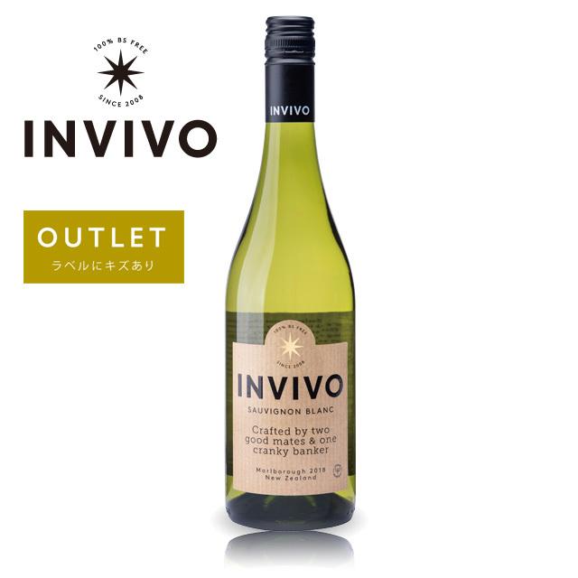 【アウトレット】Invivo Marlborough Sauvignon Blanc 2019 / インヴィーヴォ マールボロ ソーヴィニヨンブラン