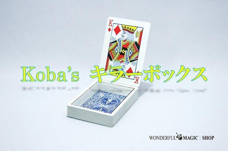 koba'sキラーボックス