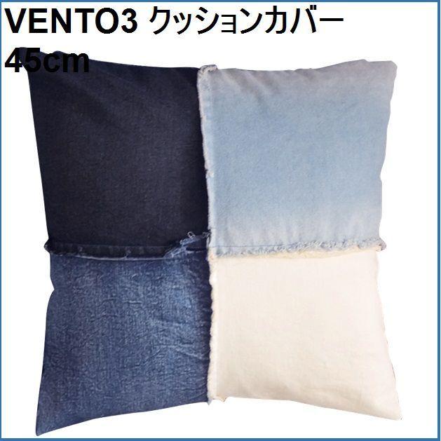45cm角クッションカバー VENTO3