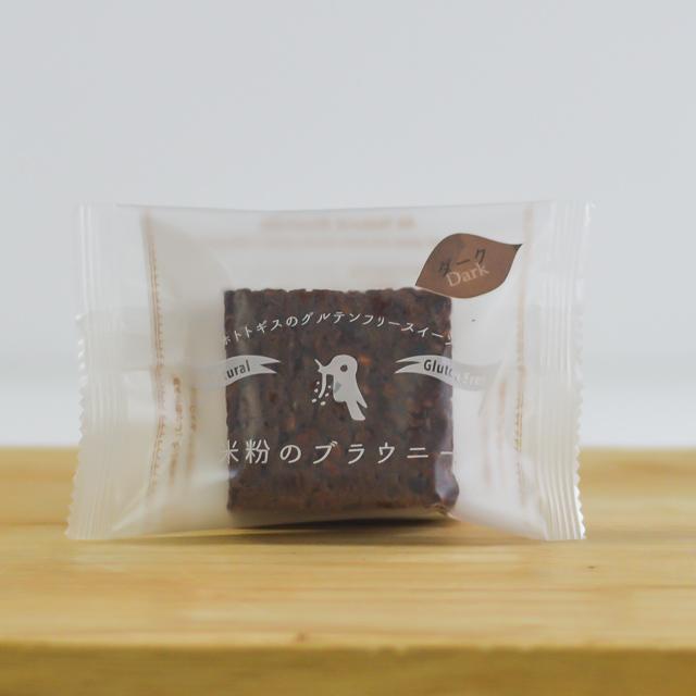 米粉のブラウニー ダークチョコレート【単品】