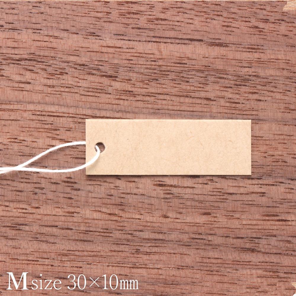 値札タグ M 下げ札 糸付きタグ クラフト紙 30×10mm 100枚