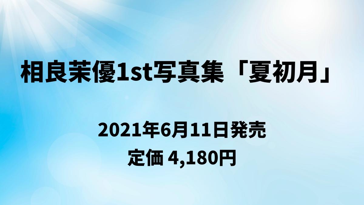 相良茉優1st写真集「夏初月」【秋田書店ダイレクト限定ブロマイド付き】