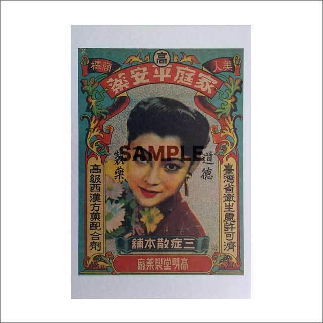 台湾ポストカード 「薬袋」