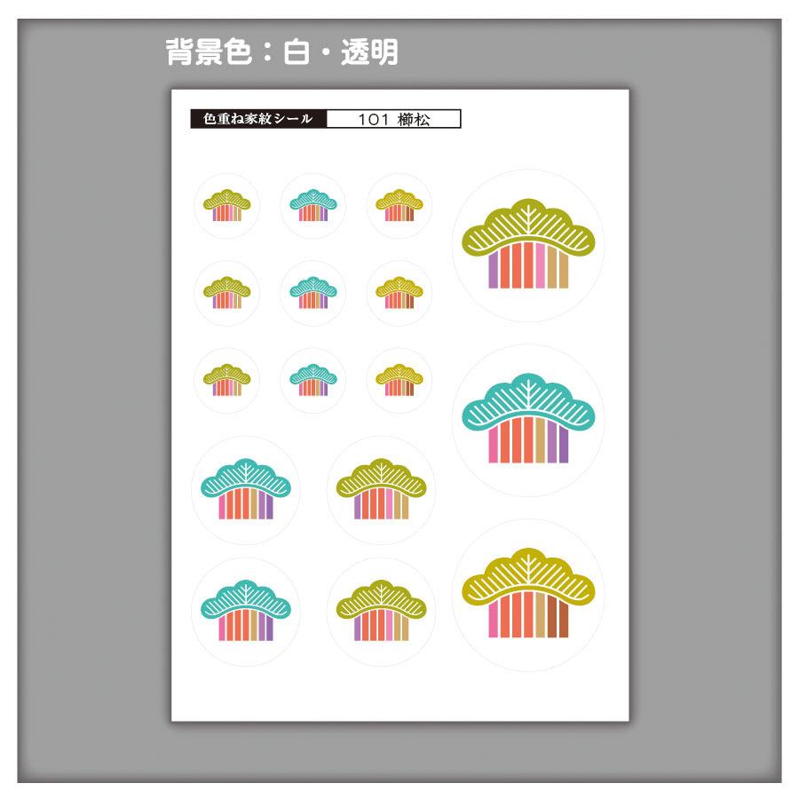 家紋ステッカー 櫛松 | 5枚セット《送料無料》 子供 初節句 カラフル&かわいい 家紋ステッカー