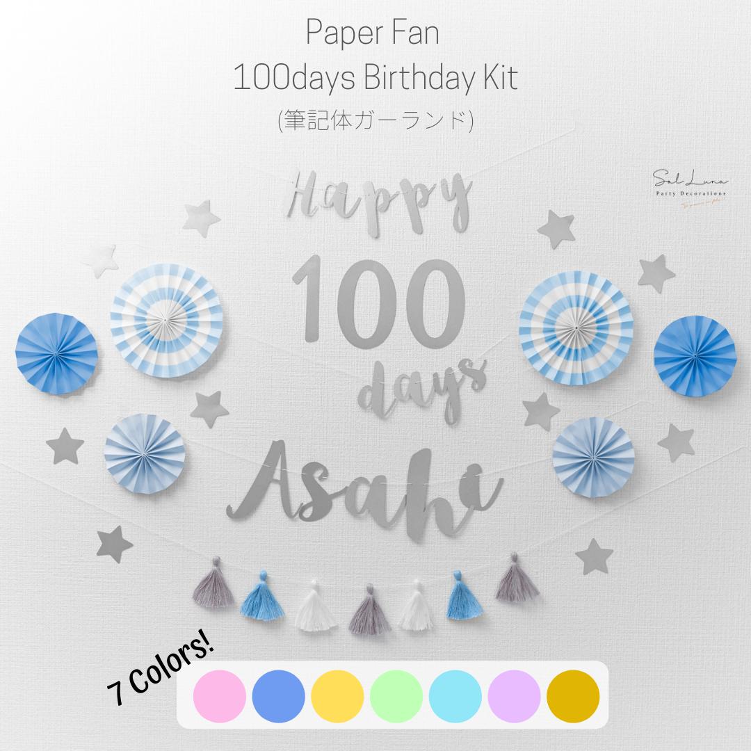【全7カラー】ペーパーファン 100日祝い用バースデーキット(筆記体ガーランド) 誕生日 ガーランド 飾り付け