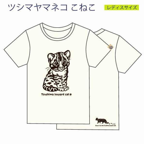 【こねこ】MITオリジナルツシマヤマネコTシャツ