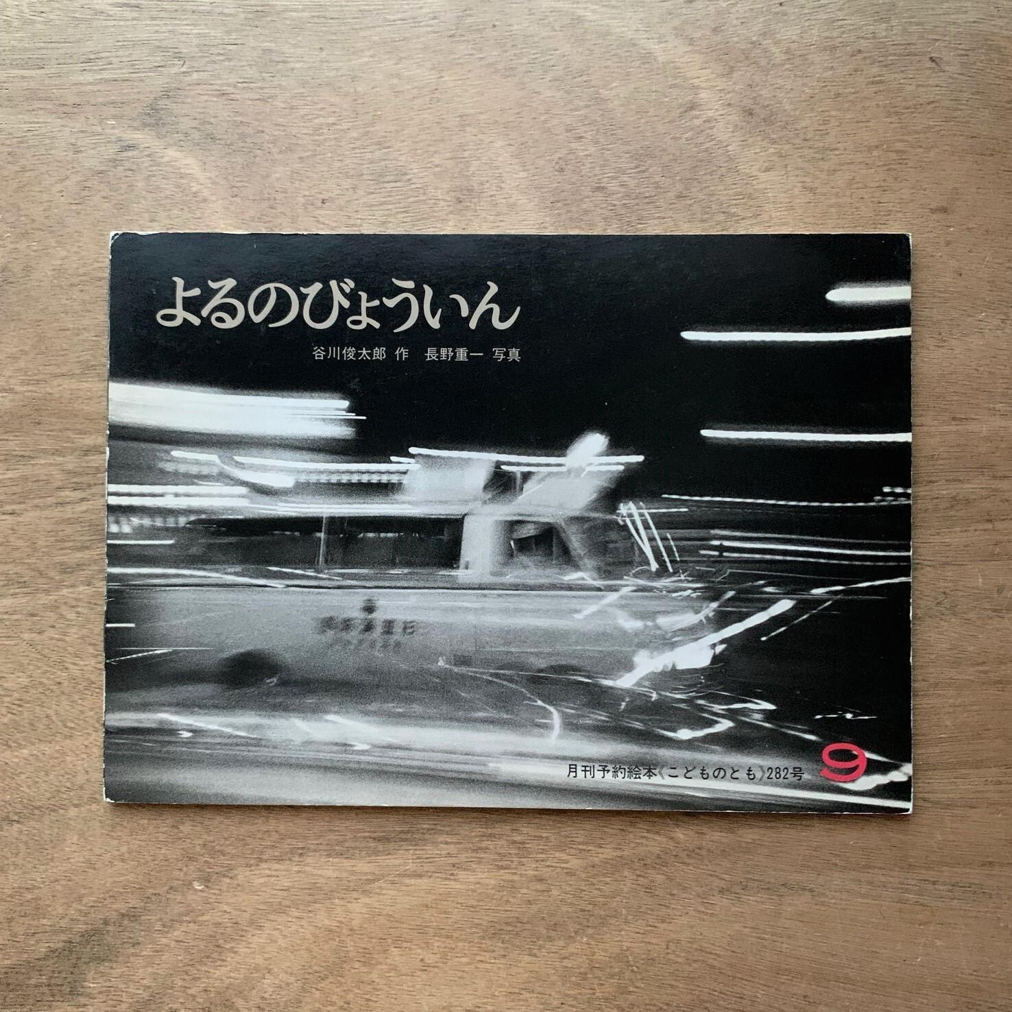 よるのびょういん / こどものとも 282号 / 谷川俊太郎 作 / 長野重一 写真
