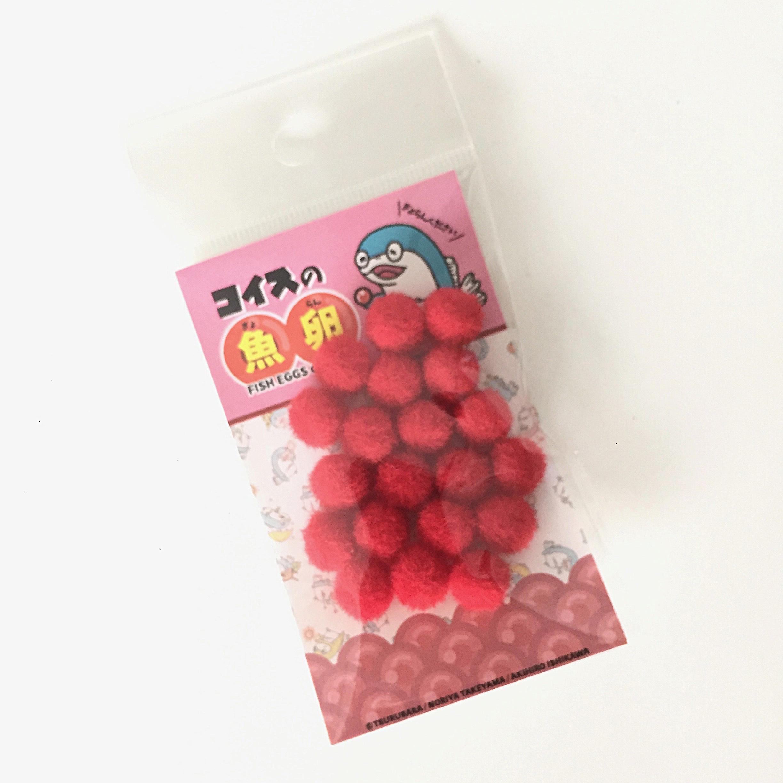 コイスの魚卵(ぬいぐるみ用)