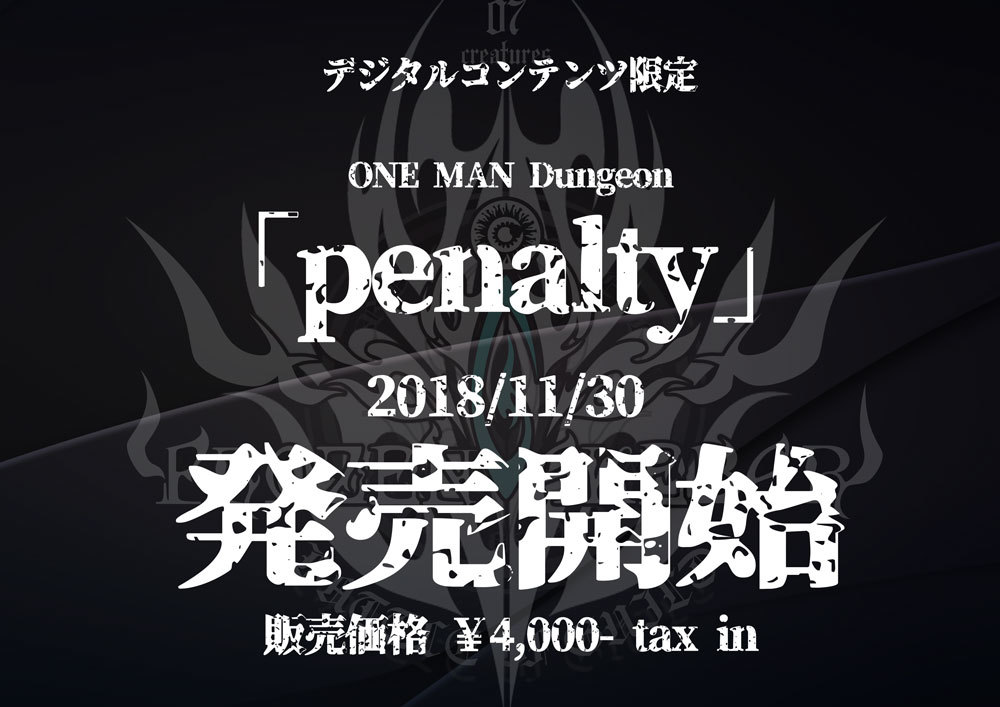 【ワンマンライブ動画】penalty