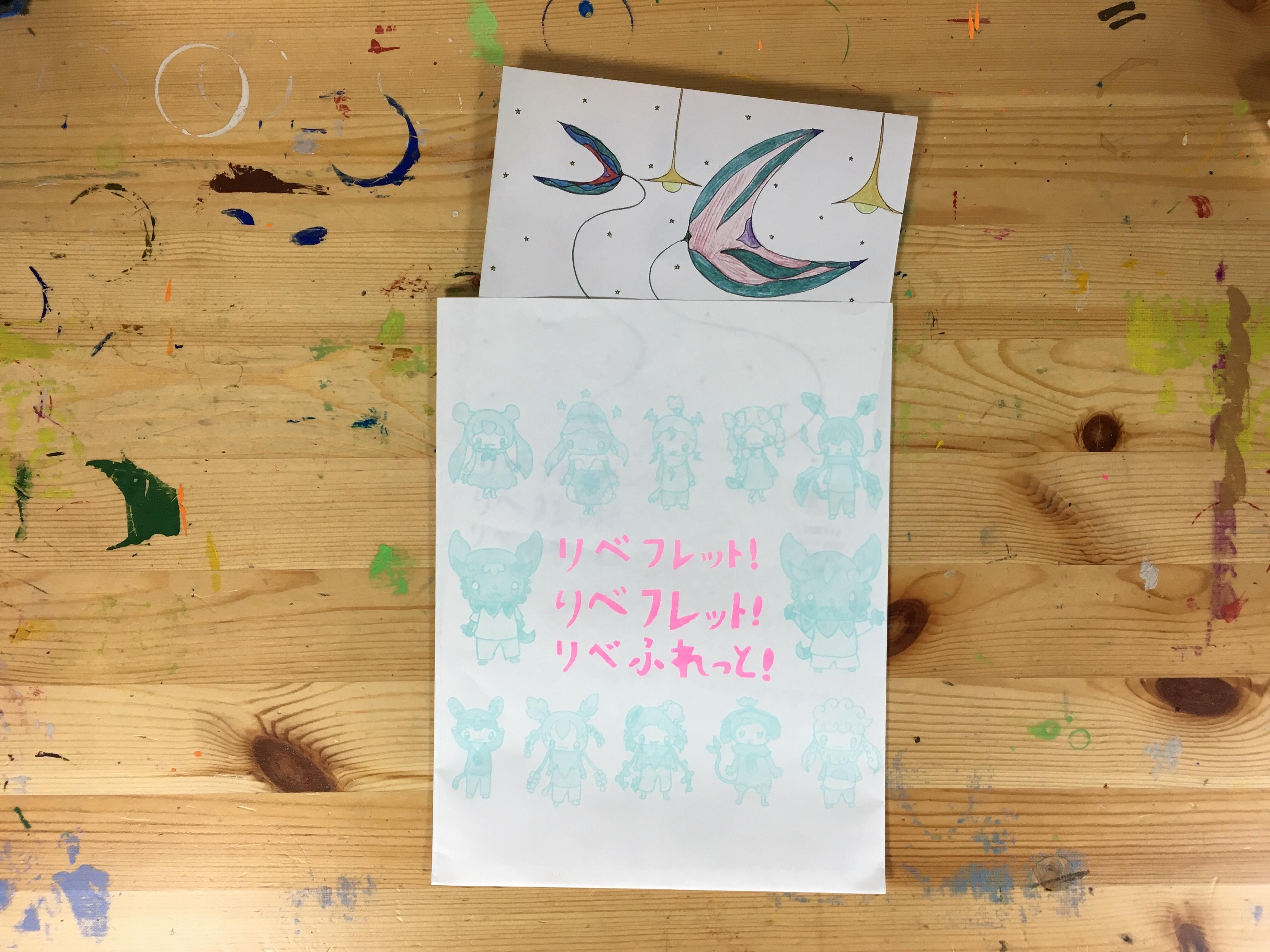 リベルテ紹介冊子「リベフレット」2019年版