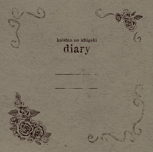 【CD】会心ノ一撃 1st full ALBUM『diary』