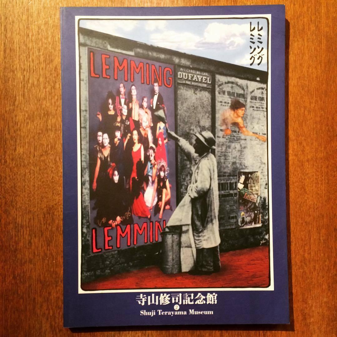 図録「寺山修司記念館 2 特集:レミング、天井桟敷新聞」 - 画像1