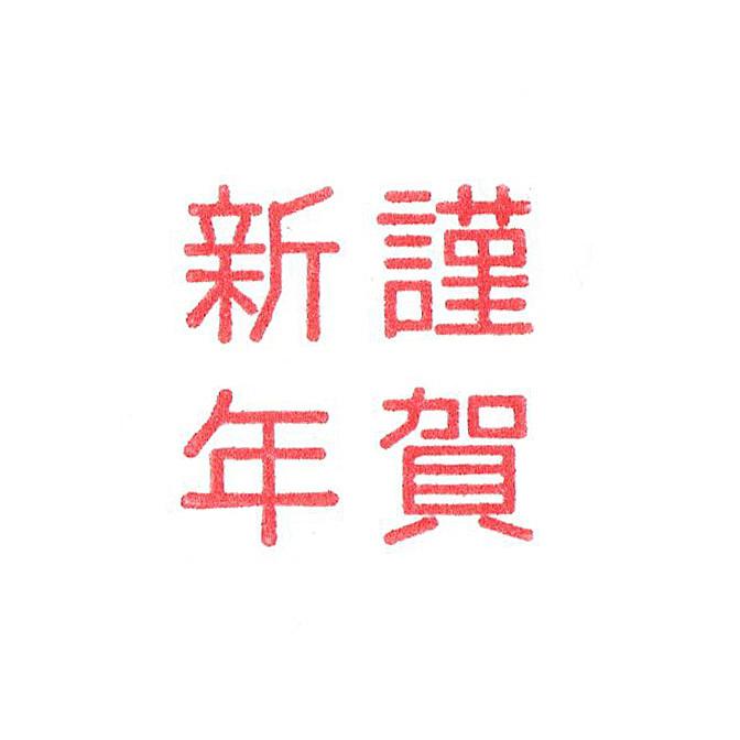 謹賀新年(ゴム印)