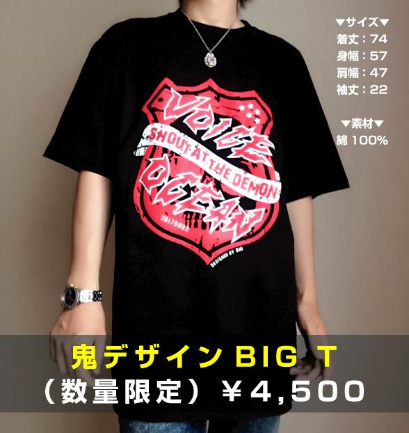 鬼デザイン BIG T