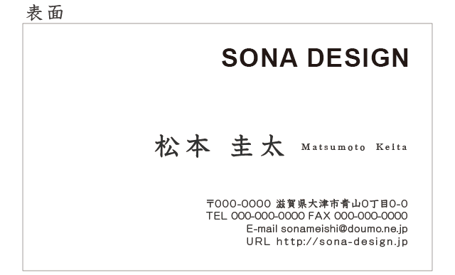 ビジネス片面名刺・シンプル 022 100枚