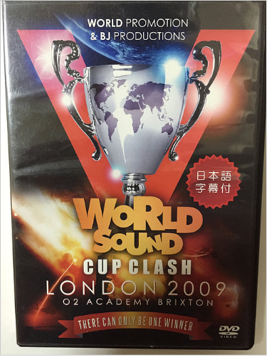 World Sound Cup Clash 2009【DVD】