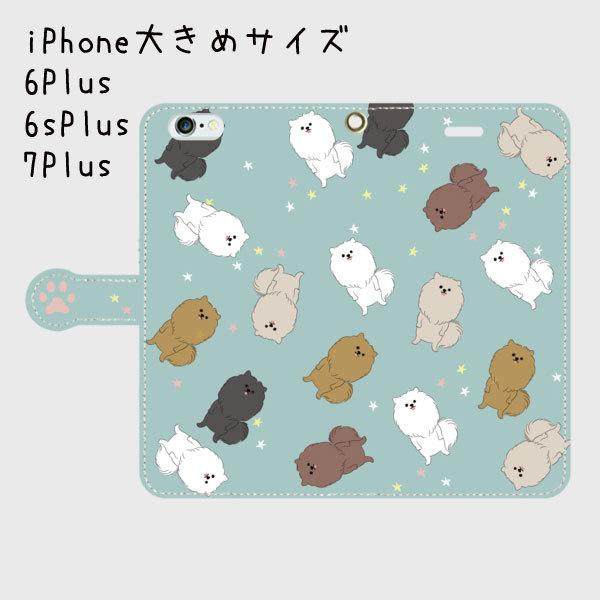 <受注制作>iPhone 大きめPlusサイズ対応 ポメちゃん スマホケース