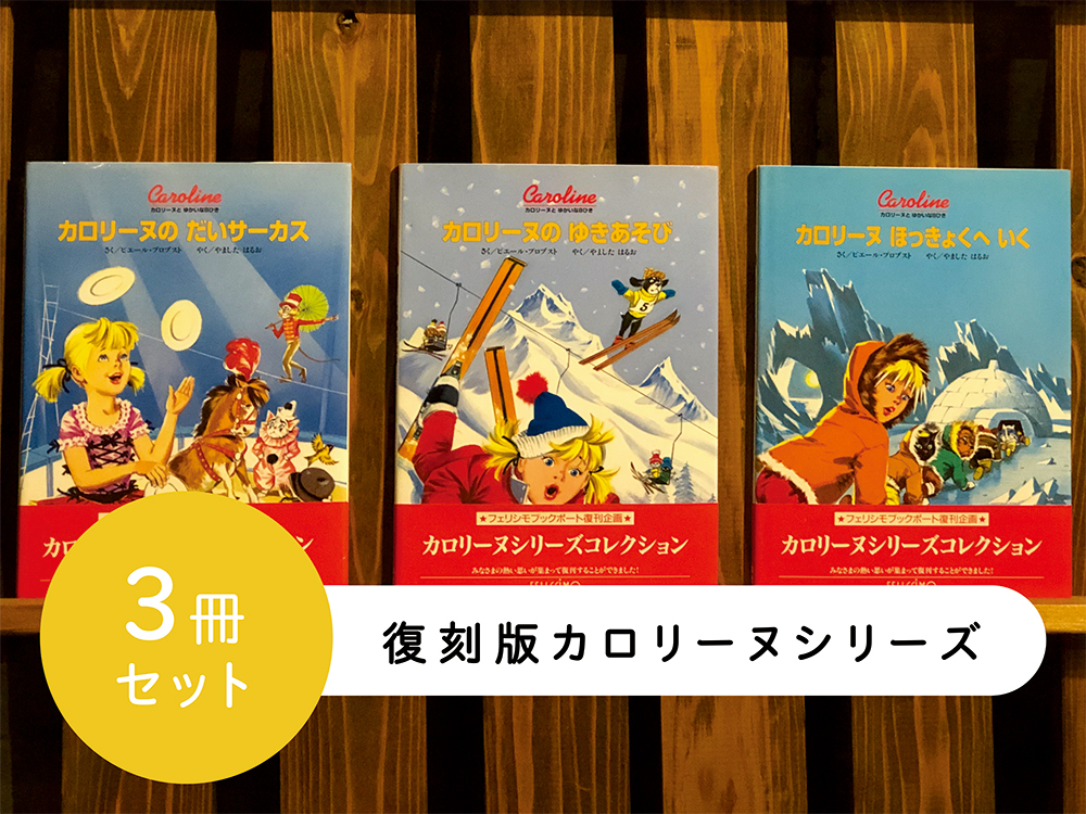 【送料込み】復刻版カロリーヌシリーズ/3冊セット