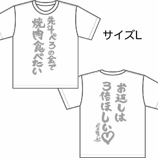 【数量限定】先斗ぺろの金で焼肉食べたいTシャツ/サイズL