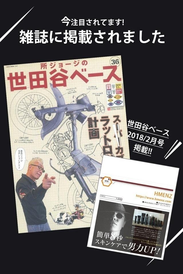 HMENZ(メンズ)【スカルプシャンプー&トリートメント&育毛剤】スカルプD E L T A セット