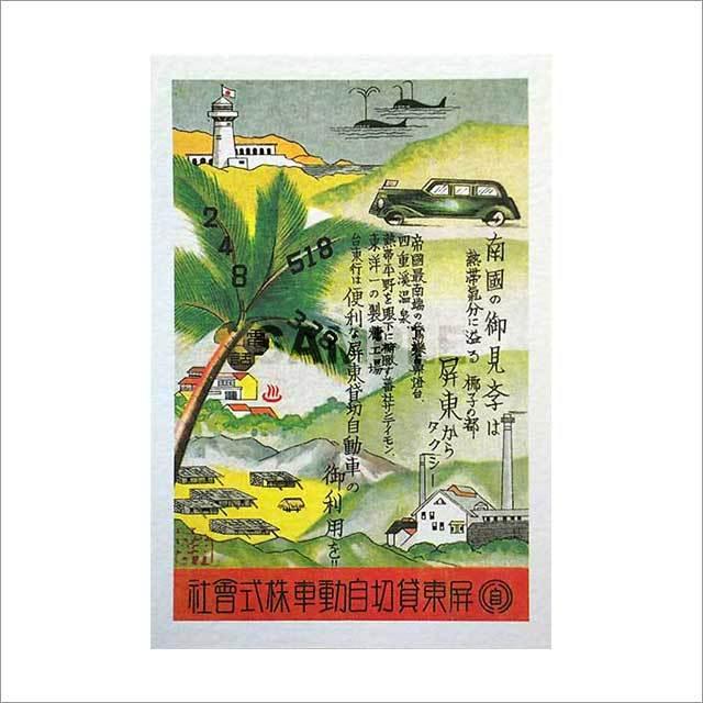台湾ポストカード 「屏東旅遊広告」