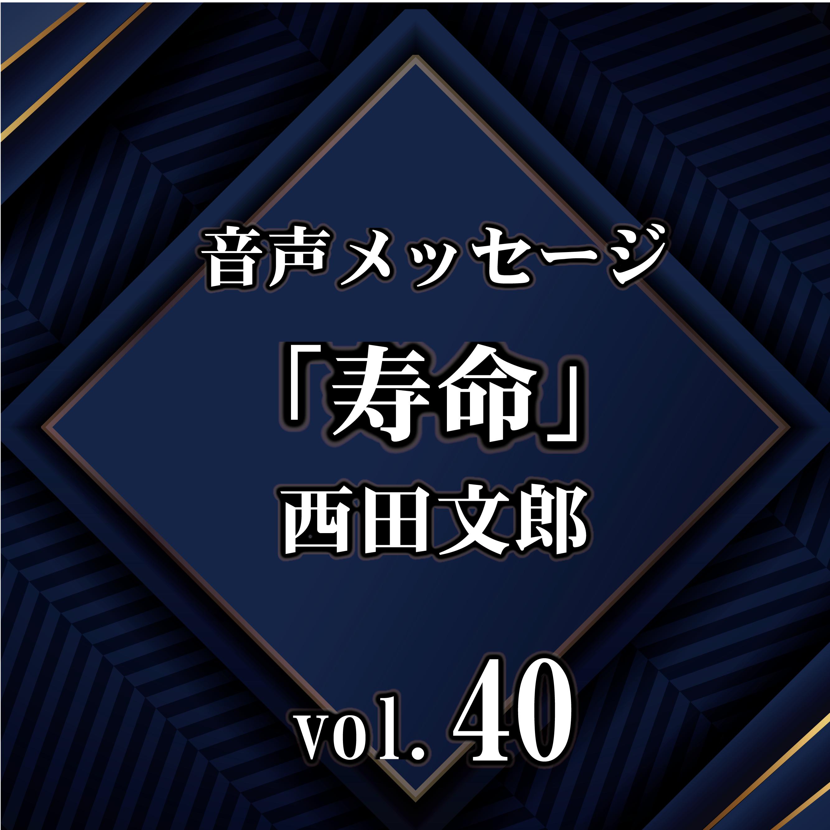 西田文郎 音声メッセージvol.40『寿命』