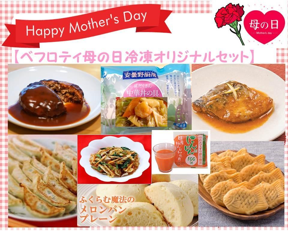 ★母の日★冷凍セレクトセット【冷凍送料別】 - 画像1