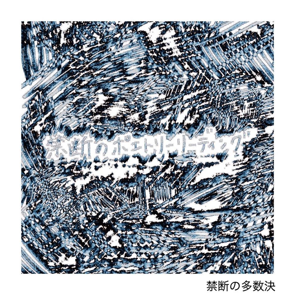【DL版】『禁断のポエトリーリーディング』