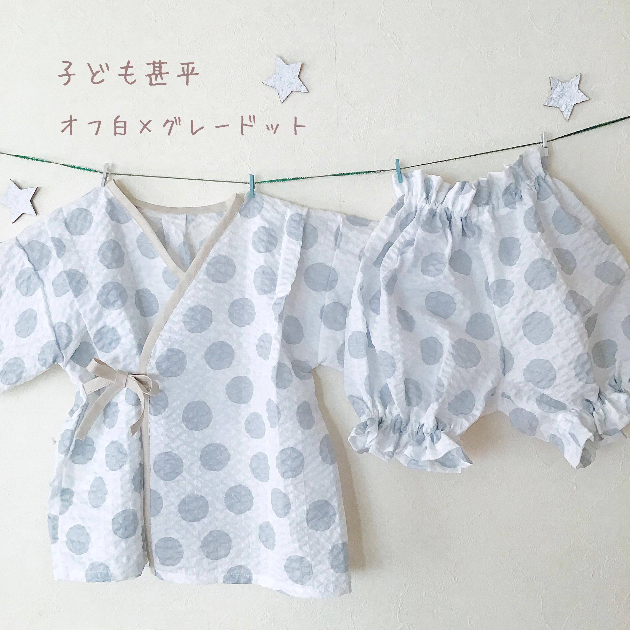夏にぴったり サラサラさっぱり 子ども甚平(オフ白×グレードット)