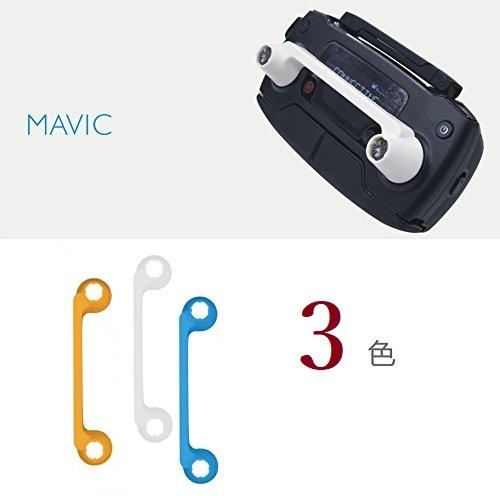 数量限定特価★DJI MAVIC pro用 スティックプロテクター レバーガード(白・青・黄の3色)