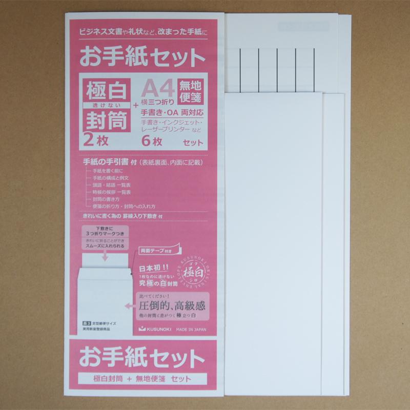 極白封筒お手紙セット 無地便箋と極白封筒 Gbn3bl M 2 Kusunoki