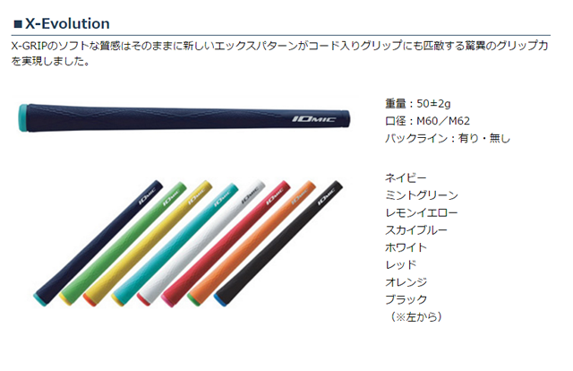 イオミック X-EvolutionM60 グリップ