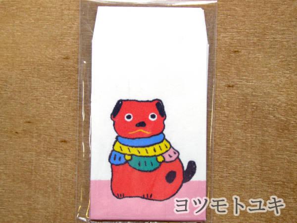 ぽち袋 - 赤狆(3枚入り) - ヨツモトユキ