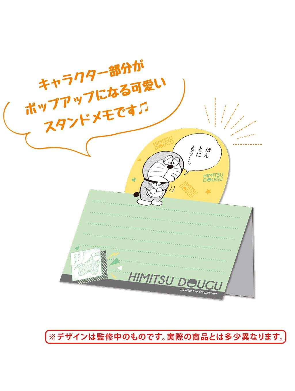 ドラえもん HIMITSU DOUGU ダイカットポップアップメモ  /  エンスカイ