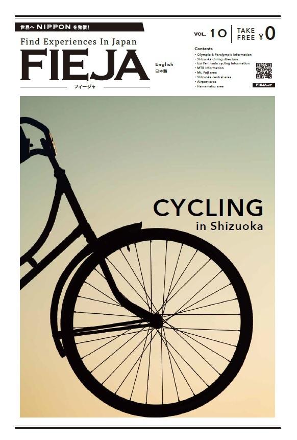 FIEJA Vol.10 「CYCLING」 サイクリング 静岡 の インバウンド 観光に。静岡 を世界に発信!
