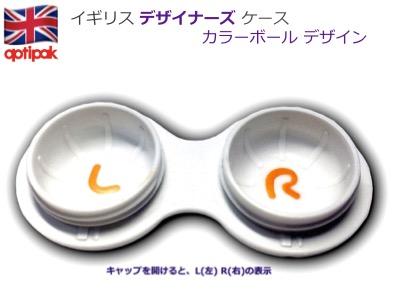 コンタクトケース | キャップ表面がタイヤ素材。カラフルな色合いが特徴の【カラーボール・デザイン】 (オレンジ & ダークブルー)  - 画像2
